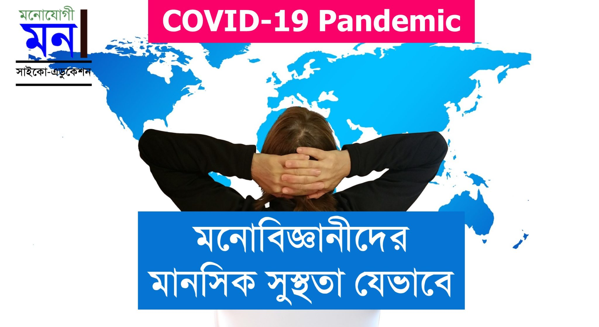 Self care during Covid-19 Pandemic